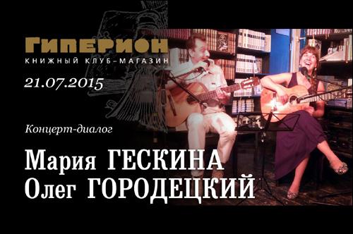 Мария Гескина и Олег Городецкий