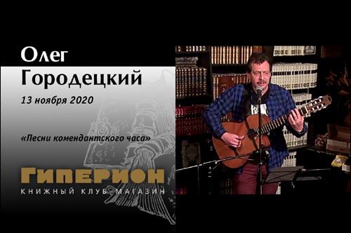 Олег Городецкий