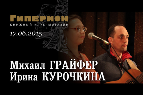 Ирина Курочкина и Михаил Грайфер