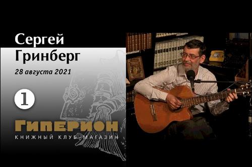 Сергей Гринберг