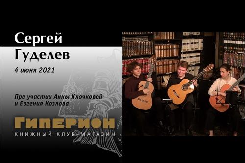 Сергей Гуделев