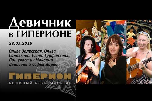 Елена Гурфинкель