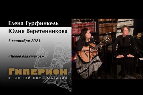 Юлия Веретенникова и Елена Гурфинкель