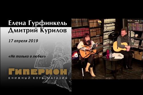 Елена Гурфинкель и Дмитрий Курилов