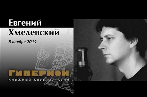 Евгений Хмелевский