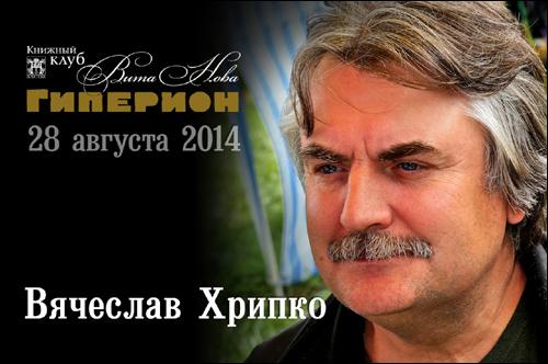 Вячеслав Хрипко