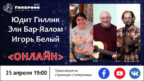 Эли Бар-Яалом, Юдит Гиллик и Игорь Белый