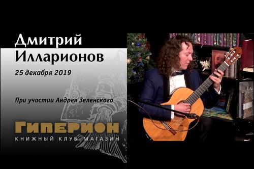 Дмитрий Илларионов