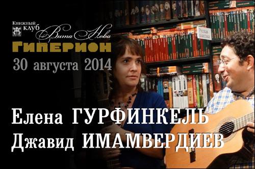 Елена Гурфинкель и Джавид Имамвердиев