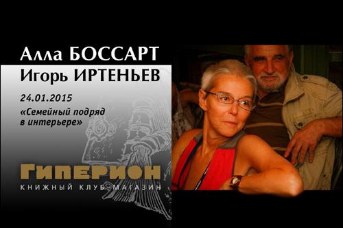 Алла Боссарт и Игорь Иртеньев