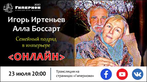 Игорь Иртеньев и Алла Боссарт