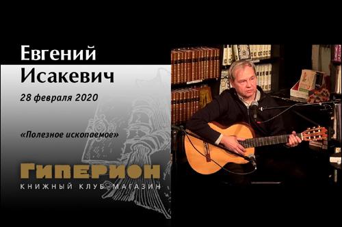Евгений Исакевич