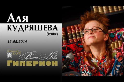 Аля Кудряшева (izubr)