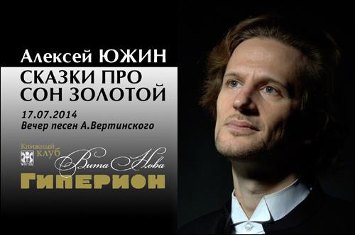 Алексей Южин