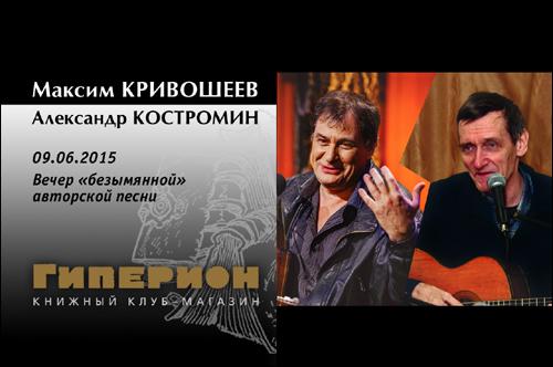 Максим Кривошеев и Александр Костромин