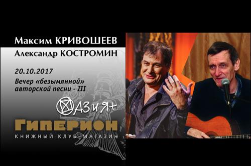 Александр Костромин и Максим Кривошеев