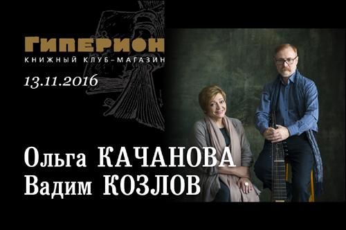 Ольга Качанова и Вадим Козлов