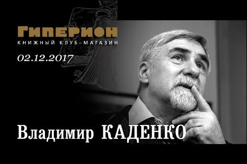 Владимир Каденко