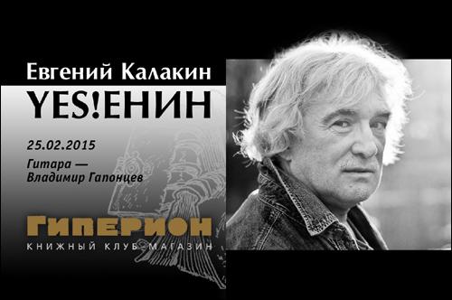 Евгений Калакин