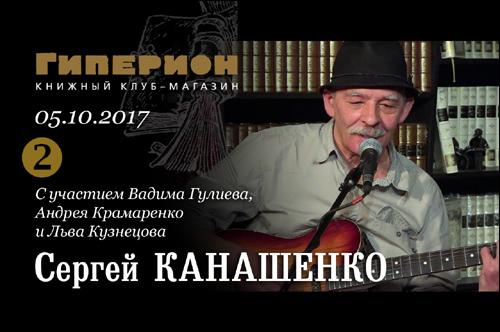 Сергей Канашенко
