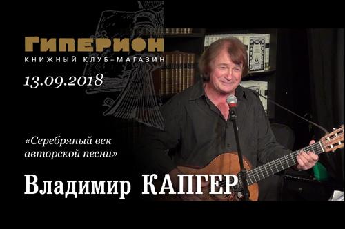 Владимир Капгер