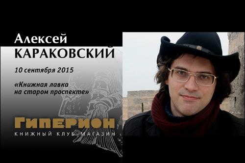 Алексей Караковский