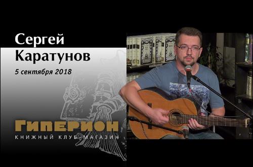 Сергей Каратунов
