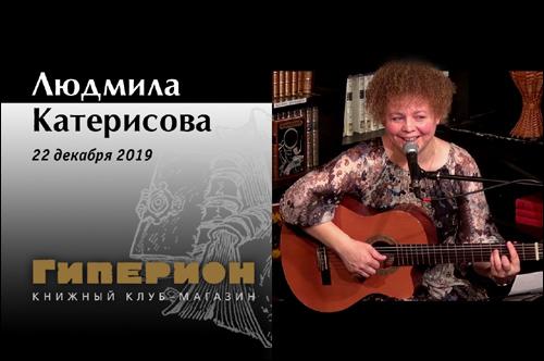 Людмила Катерисова