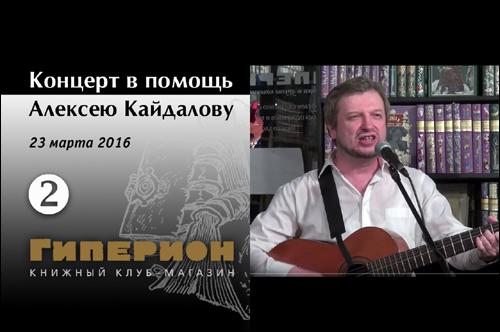 В помощь Алексею Кайдалову