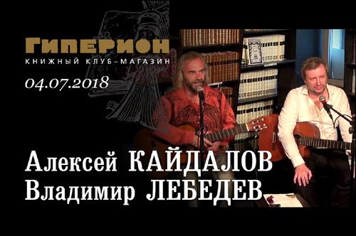 Алексей Кайдалов и Владимир Лебедев