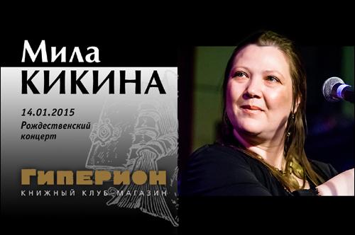 Мила Кикина