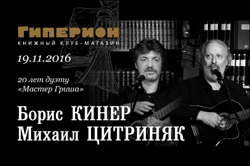 Борис Кинер и Михаил Цитриняк
