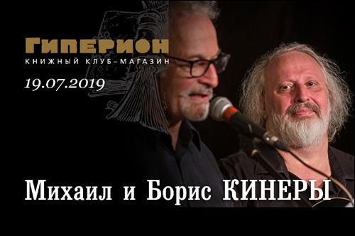 Михаил и Борис Кинеры