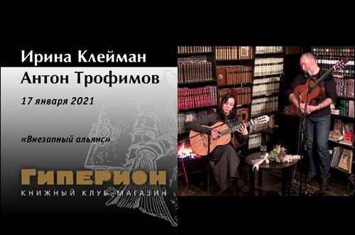 Ирина Клейман и Антон Трофимов