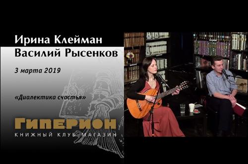 Ирина Клейман и Василий Рысенков