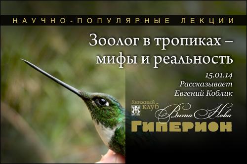 Зоолог в тропиках - мифы и реальность