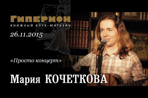 Мария Кочеткова