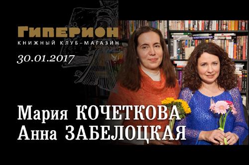 Мария Кочеткова и Анна Забелоцкая