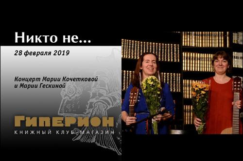 Мария Кочеткова и Мария Гескина