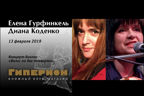 Елена Гурфинкель и Диана Коденко