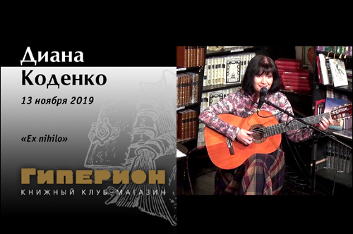 Диана Коденко