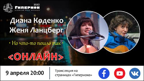 Диана Коденко и Евгения Ланцберг