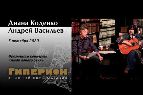 Диана Коденко и Андрей Васильев