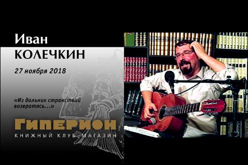 Иван Колечкин
