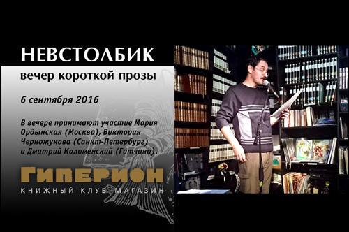 Мария Ордынская, Виктория Черножукова, Дмитрий Коломенский