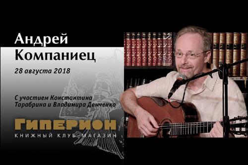 Андрей Компаниец