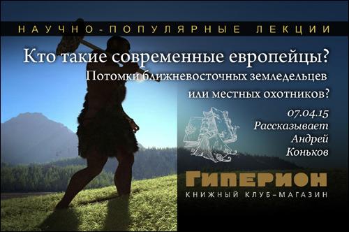 Андрей Коньков