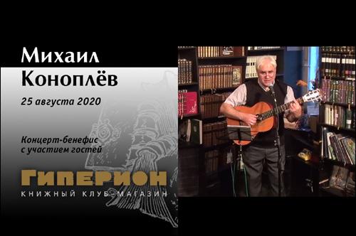 Михаил Коноплёв