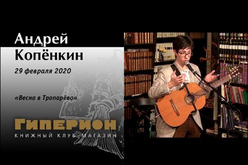 Андрей Копёнкин