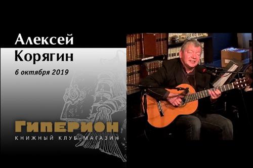 Алексей Корягин